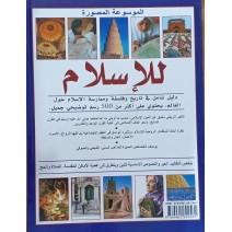 Encyclopédie illustrée de l'Islam - Ar