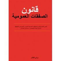 Code des marchés publics ara/fra ( format poche )