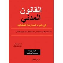 Code civil  Bilingue  ara/fra Annotations BERTI