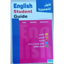 English Student Guide