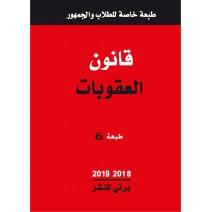 Code pénal ( arabe - mini format  )