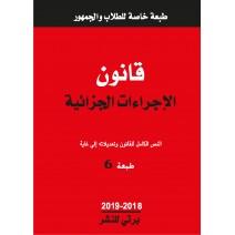 Code de procédures pénales ( arabe - mini format  )