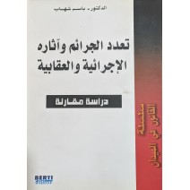 Infractions multiples / (Arabe)                                                             تعدد الجرائم