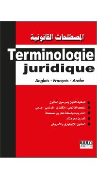 Terminologie juridique