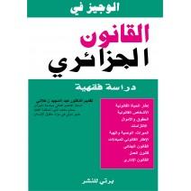 El Wadjiz fi el quanoun el djazairi   /Ara                         الوجيز في القانون الجزائري