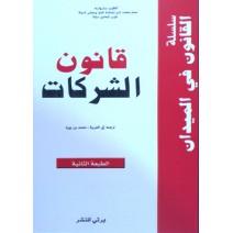 Droit des sociétés / Arabe                                                                قانون الشركات